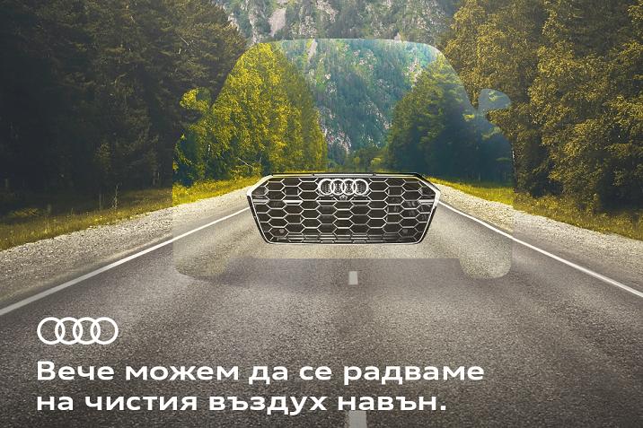 Audi Filter