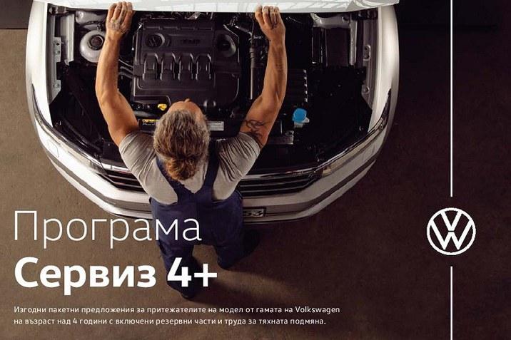 Service 4+ VW
